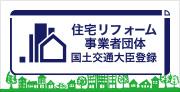 住宅リフォーム事業者団体登録制度とは
