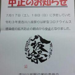 2021年 八坂祭り中止!!